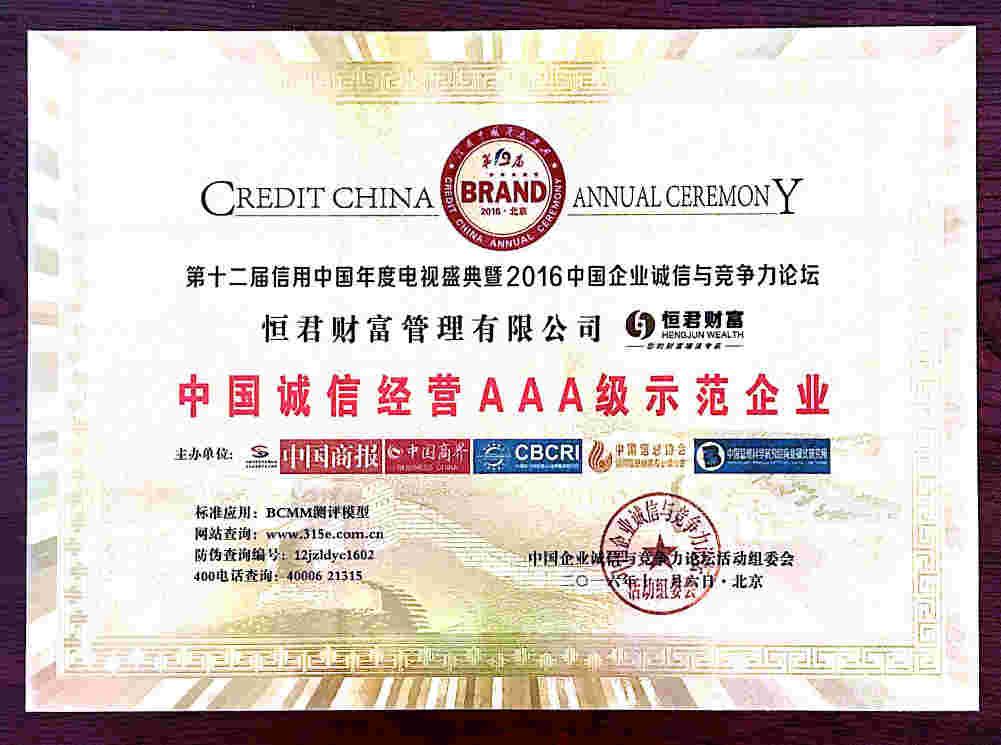 2016中国诚信经营AAA级示范企业