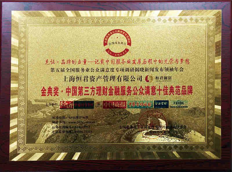 2015金典奖中国第三方理财综合服务公众满意十佳典范品牌