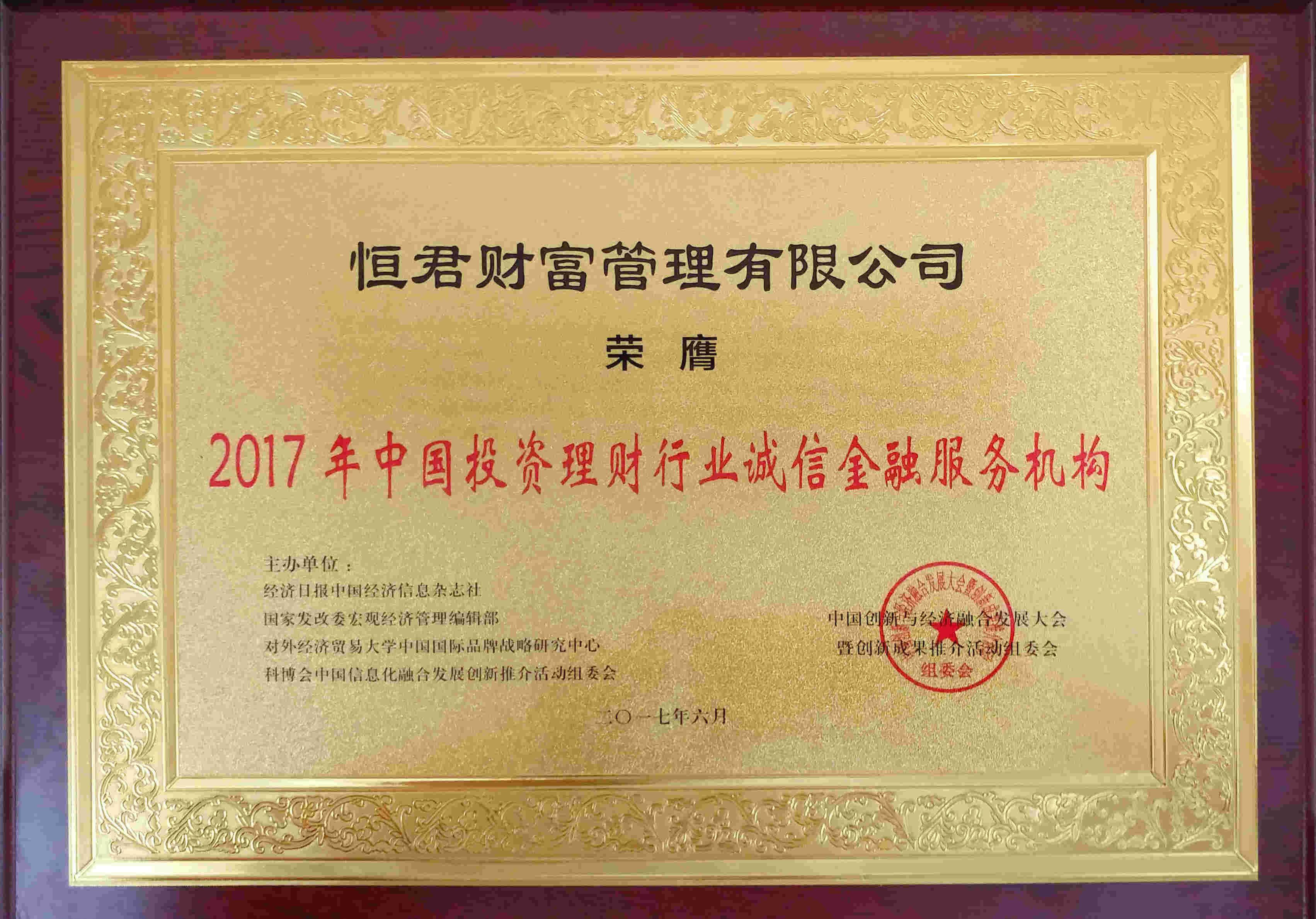 2017年中国投资理财行业诚信金融服务机构
