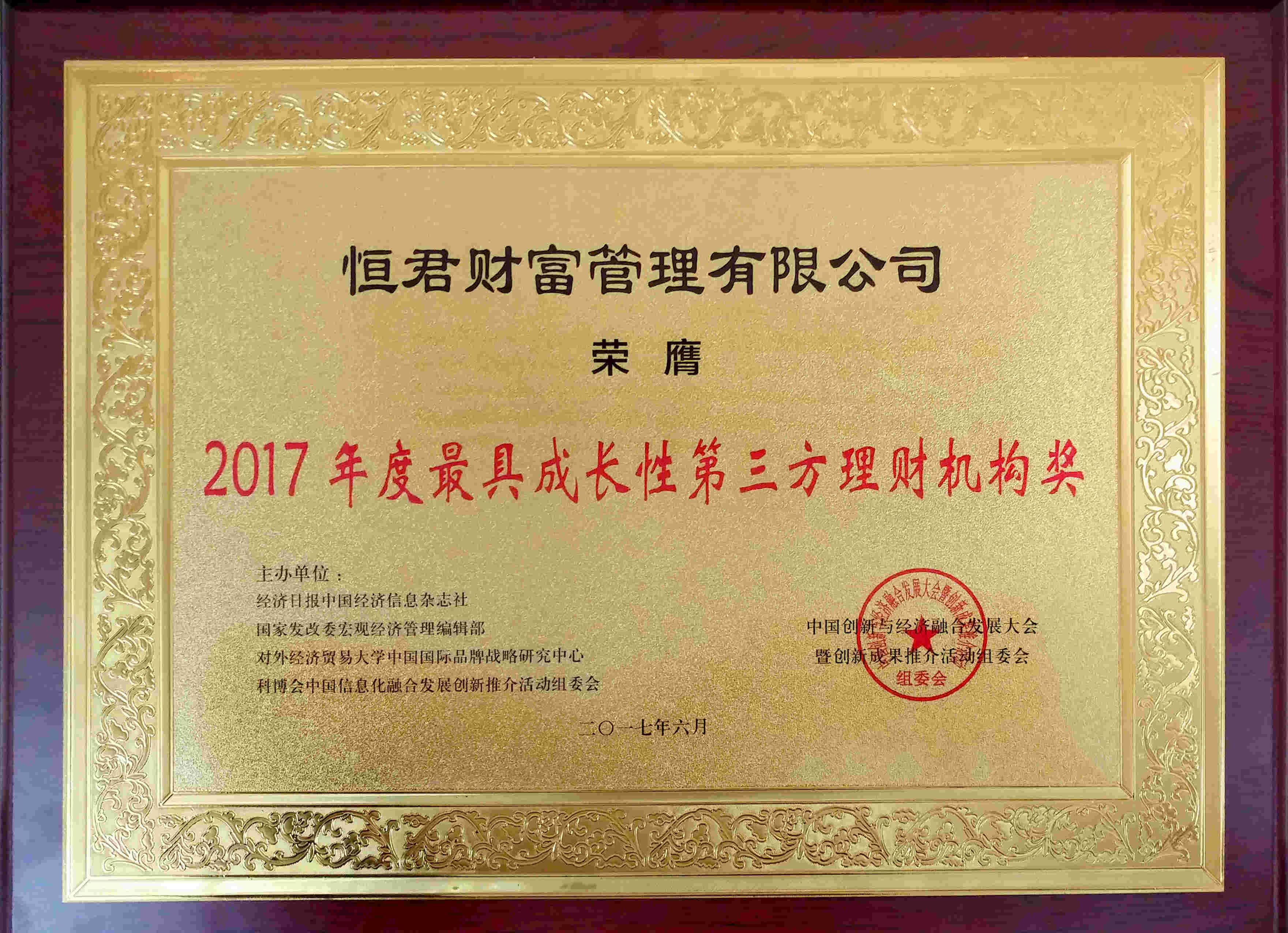2017年度最具成长性第三方理财机构奖